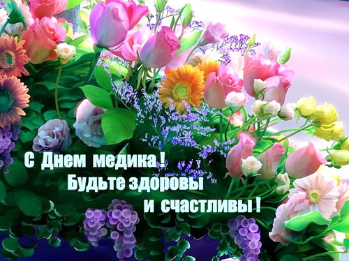 Поздравление с днем медицинского работника цветы