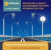 Проголосуйте за дорогу, где необходимо построить освещение в 2021 году