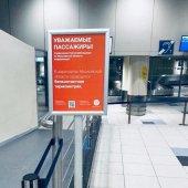 В аэропортах Подмосковья организовали информирование об усилении контроля в зонах прилёта