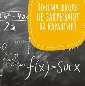 Пояснение Министерства образования Московской области