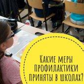 Какие меры профилактики приняты в школах?