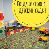 Когда в Подмосковье откроются детские сады?